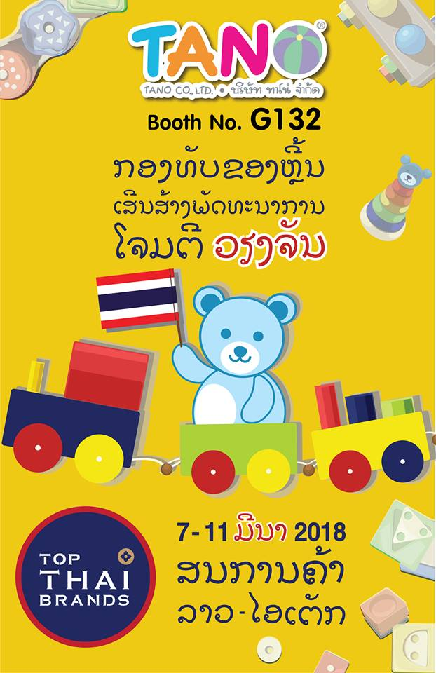 Top Thai Brands 2018 1